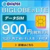 1☆とにかく安くしたい格安データSIMカード比較