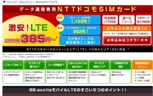 BB.exciteモバイルLTEのAPN設定
