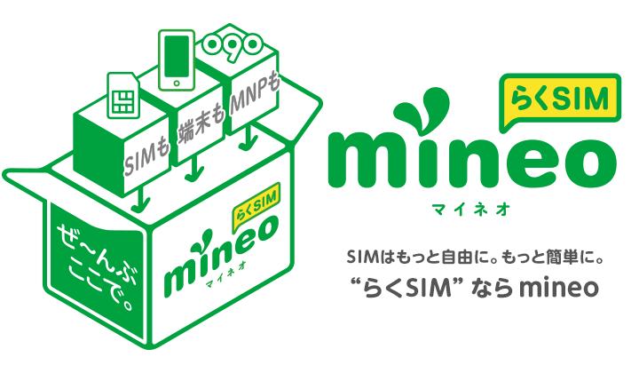mineoは【1GBパケットギフトキャンペーン】やってます