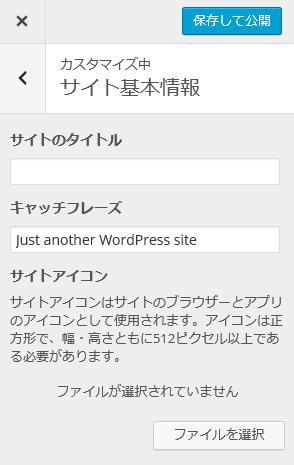 WordPress 4.3からサイトアイコンが簡単に表示されるようになりました