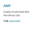 WordPressのAMPのプラグインを使ってみた